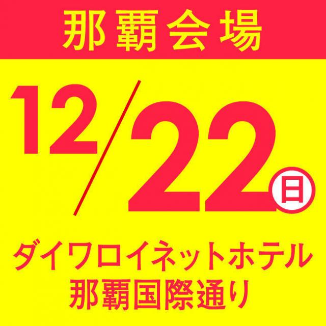 グラムール美容専門学校 【沖縄おでかけ説明会開催】1