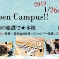ジェイ ヘアメイク専門学校 1/26(土)オープンキャンパス!!【シャンプー体験】