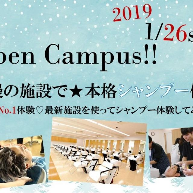 ジェイ ヘアメイク専門学校 1/26(土)オープンキャンパス!!【シャンプー体験】1