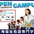 南海福祉看護専門学校 11/30  介護社会福祉科 オープンキャンパス