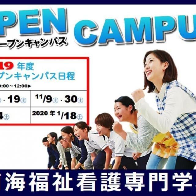 南海福祉看護専門学校 2/15  介護社会福祉科 オープンキャンパス2