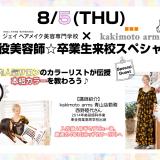 8/5(木) 現役美容師★卒業生来校スペシャルの詳細
