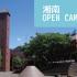文教大学 来場型オープンキャンパス2