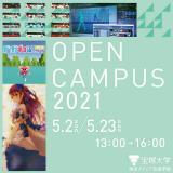 【東京メディア芸術学部】5/2・5/23オープンキャンパスの詳細
