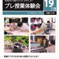 阪神自動車航空鉄道専門学校 鉄道教員プレゼンツ!プレ授業体験会!