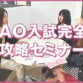 東京スクールオブミュージック専門学校渋谷 AO入試完全攻略セミナー