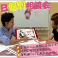 平日個別相談会・学校見学会※当日AO面談もできます/大阪ビューティーアート専門学校