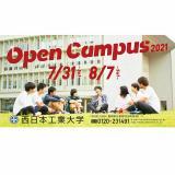 NITオープンキャンパス2021の詳細