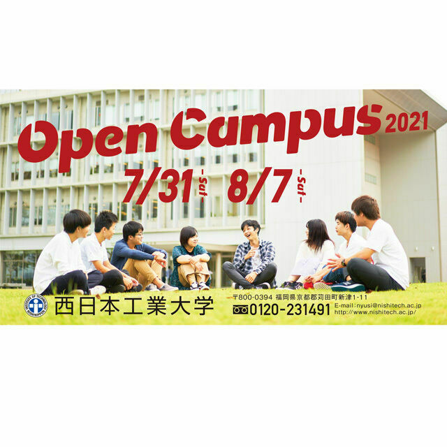 西日本工業大学 NITオープンキャンパス20211