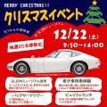 阪神自動車航空鉄道専門学校 平成最後のクリスマス!HITからのプレゼント♪
