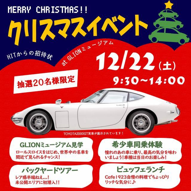 阪神自動車航空鉄道専門学校 平成最後のクリスマス!HITからのプレゼント♪1