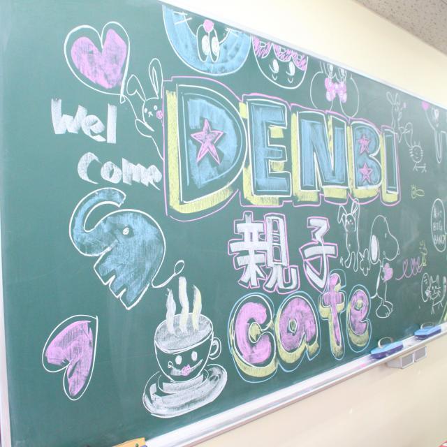 熊本電子ビジネス専門学校 親子カフェ1
