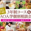 大阪キャリナリー製菓調理専門学校 3年制コース&AO入学個別説明会★