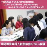 幼児教育学科入試相談会の詳細