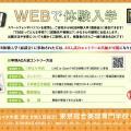 東京総合美容専門学校 『TSBS』WEB体験入学