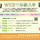 『TSBS』WEB体験入学の詳細