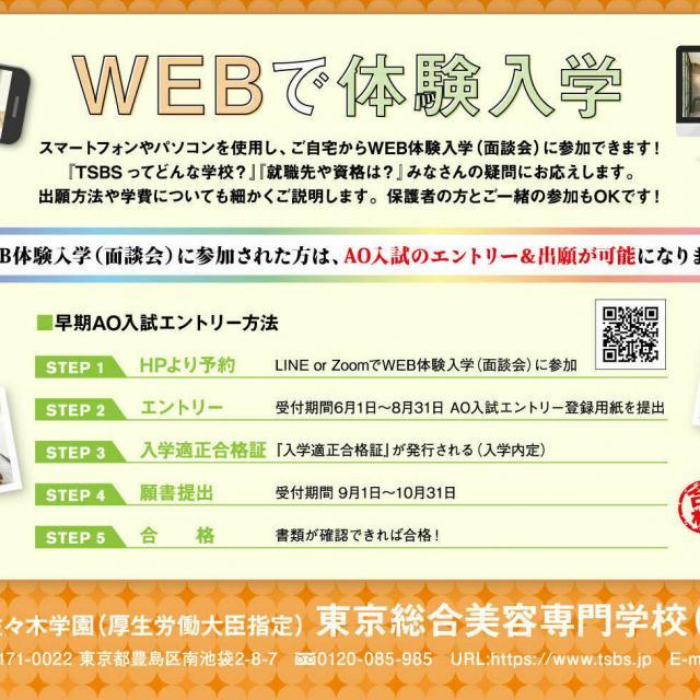 東京総合美容専門学校 『TSBS』WEB体験入学1