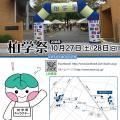 開智国際大学 10月27日(土)、28日(日) 柏学祭(学祭)開催!!!