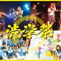 東京スクールオブミュージック専門学校渋谷 TSM渋谷・DA TOKYO 学園祭2018