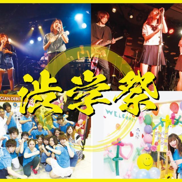 東京スクールオブミュージック専門学校渋谷 TSM渋谷・DA TOKYO 学園祭20181