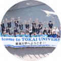東海大学 【熊本キャンパス】オープンキャンパス(対面型)