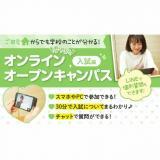 【オンライン】AO入試説明会【高校2・3年生にオススメ】の詳細