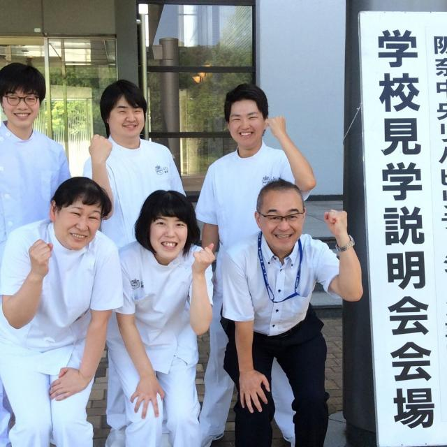 阪奈中央リハビリテーション専門学校 オープンキャンパス2
