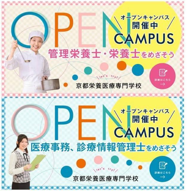 京都栄養医療専門学校 12/15(土)オープンキャンパス  クリスマスフェス開催!2