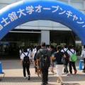 国士舘大学 【町田】第9回オープンキャンパス