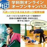 【LIVE配信型】学科別説明~スポーツビジネス・保育編~の詳細