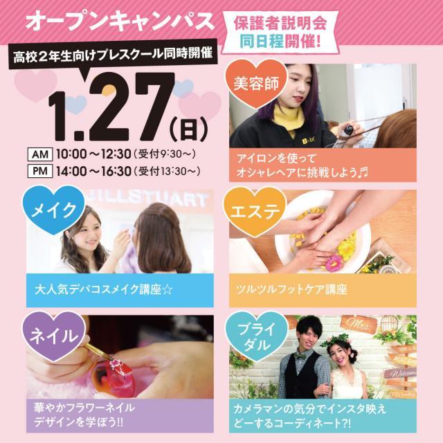 東京ビューティー&ブライダル専門学校 ★オープンキャンパス2