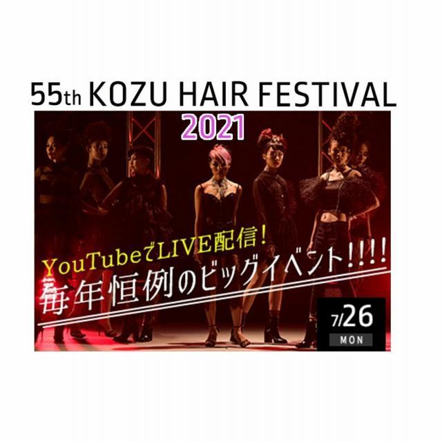 高津理容美容専門学校 KOZU HAIR FESTIVALのLIVE配信!!1