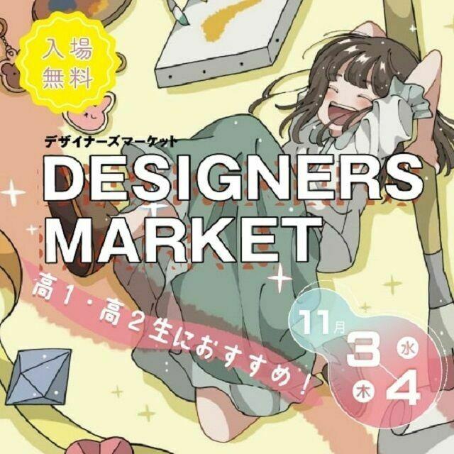 名古屋デザイナー学院 【デザイナーズマーケット2021】事前参加申し込み1