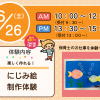 仙台こども専門学校 無料バス付き!にじみ絵制作体験