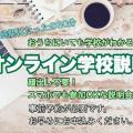 仙台医療福祉専門学校 自宅で安心!スマホから簡単参加!オンラインオープンキャンパス