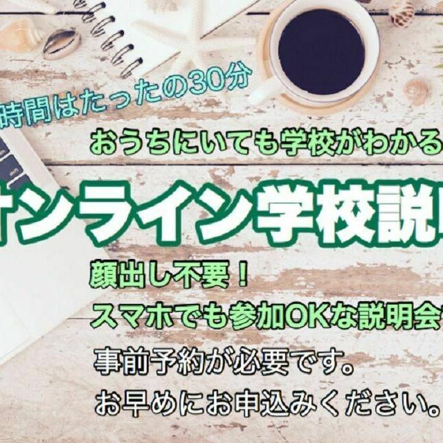 仙台医療福祉専門学校 自宅で安心!スマホから簡単参加!オンラインオープンキャンパス1