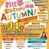 札幌こども専門学校 【高校1・2年生対象♪】お仕事まるわかり体験 autumn