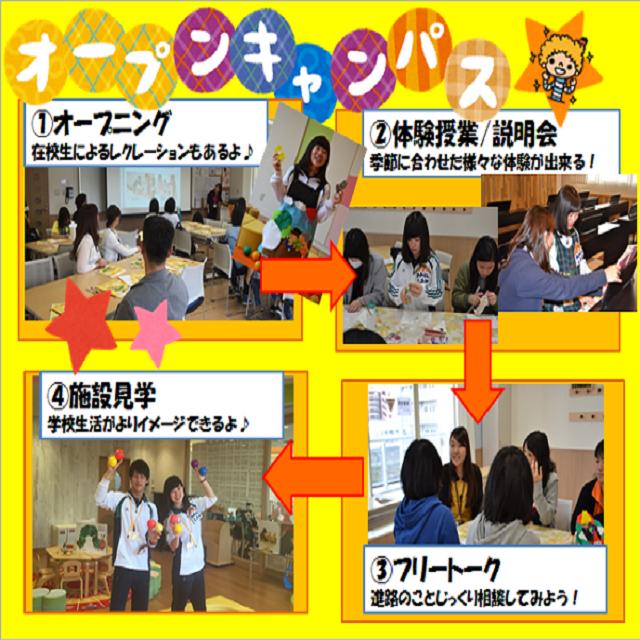 大阪こども専門学校 合格への近道!AO入試・特待生・学費説明会!!2