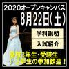 福岡女子短期大学 8/22(土)「2020夏のオープンキャンパス」開催