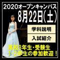 8/22(土)「2020夏のオープンキャンパス」開催/福岡女子短期大学