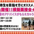 仙台医療秘書福祉専門学校 8/9(日)特待生を目指す方必見!模擬面接会★