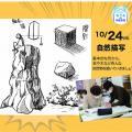 大阪総合デザイン専門学校 自然描写