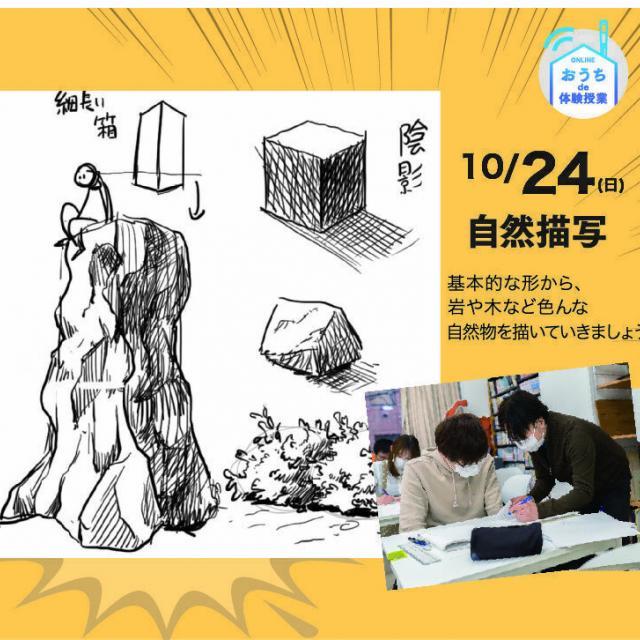 大阪総合デザイン専門学校 自然描写1