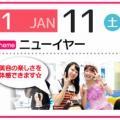 小出美容専門学校 「ニューイヤー」がイベントテーマです!【堺本校】