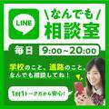 毎日開催☆LINEなんでも相談室/福岡ウェディング&ホテル・IR専門学校