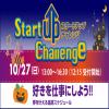東京デザイナー学院 スタートアップチャレンジ