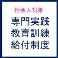 専門実践教育訓練給付制度説明会/福島医療専門学校