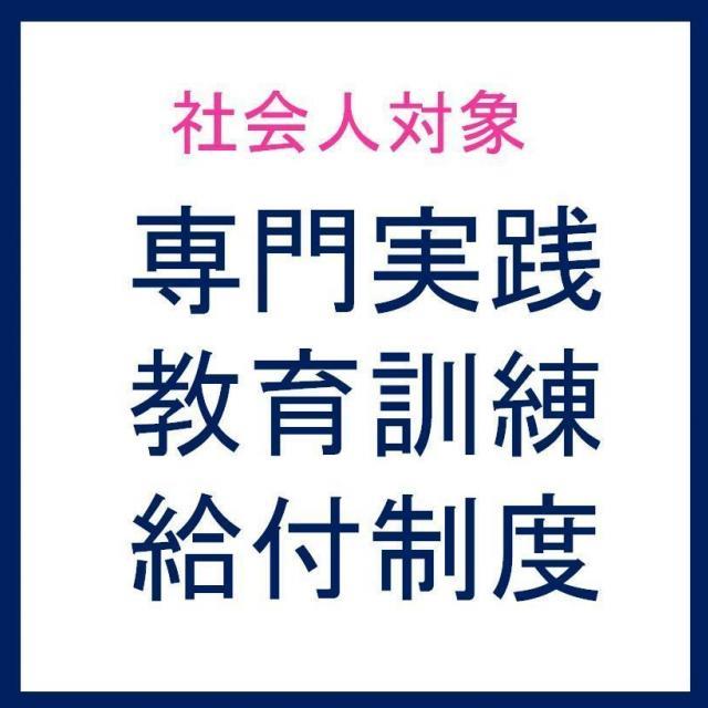 福島医療専門学校 専門実践教育訓練給付制度説明会1