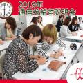 通信希望者対象説明会/アルファジャパン美容専門学校