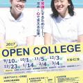 Open college 2017/専門学校 医学アカデミー